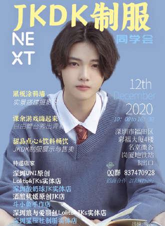 深圳NEXT·JKDK制服同学会