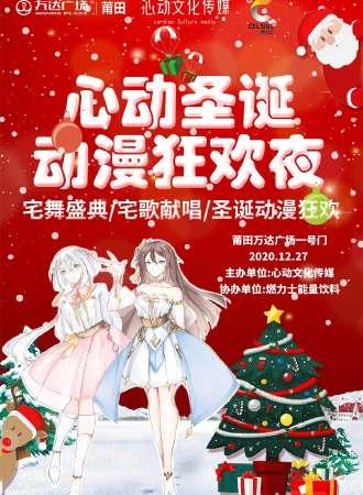 【免费活动】心动圣诞动漫狂欢夜