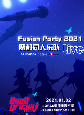 BanG Dream! 魔都同人乐队Live祭 Fusion Party 2021