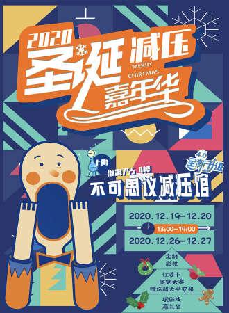 2020上海圣诞减压嘉年华-不可思议减压馆4.0华丽升级