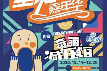2020北京圣诞减压嘉年华-年度解压释放狂欢节