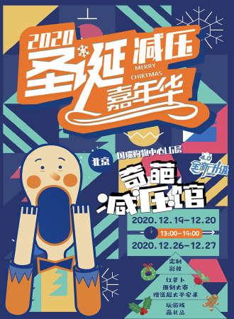 2020北京圣诞减压嘉年华 - 年度解压释放狂欢节