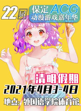 第22届保定ACG动漫游戏嘉年华