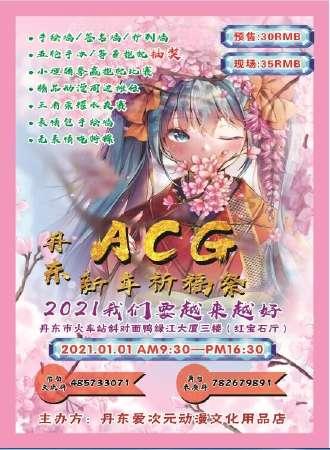 丹东ACG新年祈福祭
