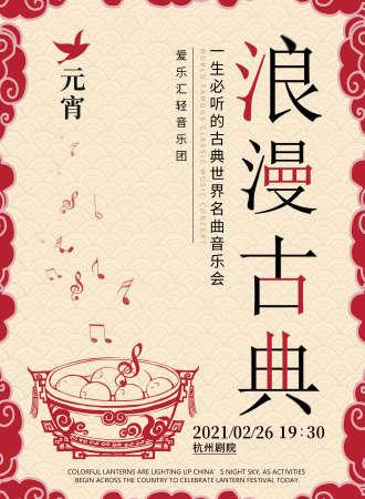 """""""浪漫古典""""世界名曲元宵节音乐会-杭州站02.26"""