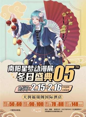 【延期待定】南阳星梦动漫展05冬日盛典