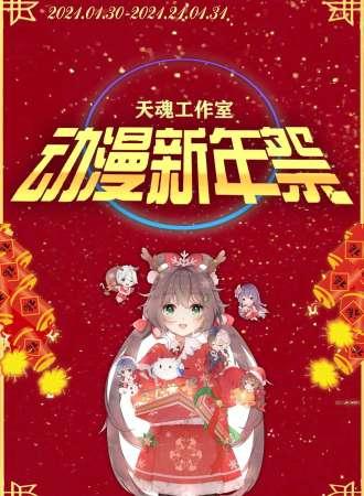 天魂工作室动漫新年祭