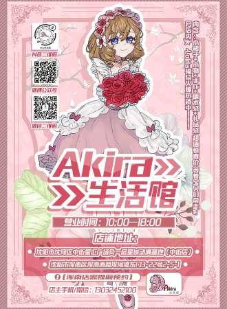 Akira生活馆