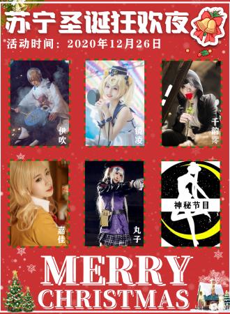 【免费活动】芜湖苏宁圣诞狂欢夜