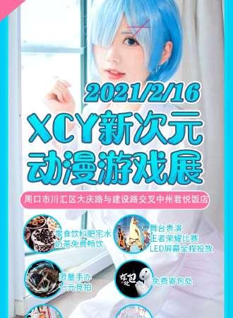XCY新次元动漫游戏展-周口站
