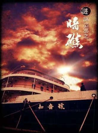 大型沉浸式实景互动体验剧《谜1938之暗礁-长江专场》
