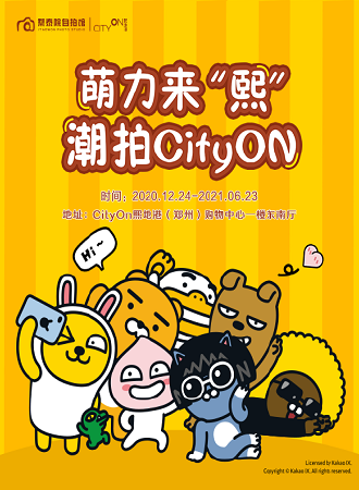 萌力来熙 潮拍CityON KAKAO FRIENDS梨泰院自拍馆