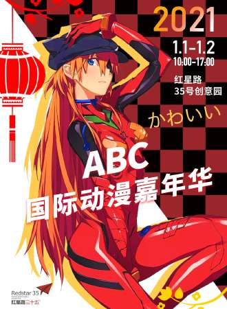 ABC国际动漫嘉年华
