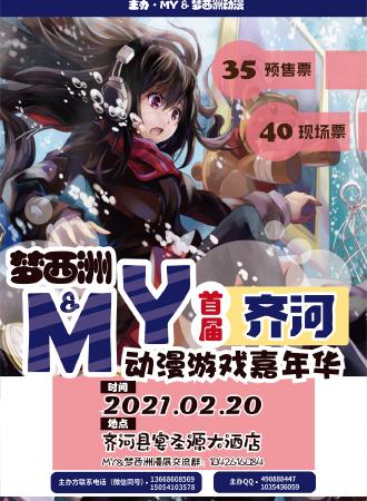 齐河首届MY&梦西洲动漫游戏嘉年华