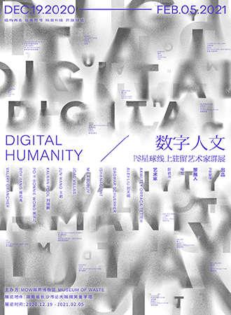 数字人文——P8星球线上驻留艺术家群展