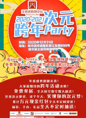 免费活动 · 王府井跨年次元Party