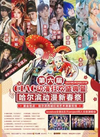第六届CIAC动漫狂欢盛典暨哈尔滨动漫新春祭