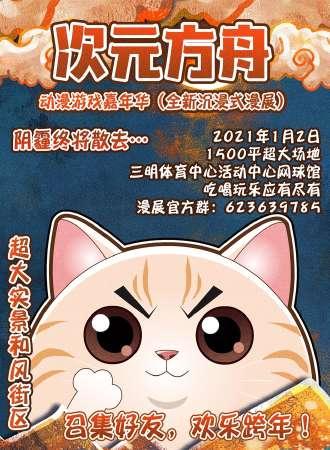 次元方舟动漫游戏嘉年华-三明站