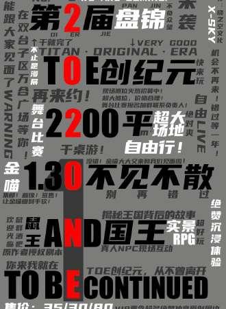 第二届TOE创纪元盘锦站