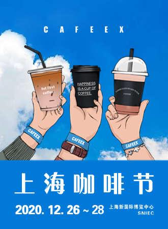 2020 CAFEEX上海咖啡节