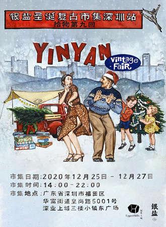 银盐圣诞复古市集深圳站