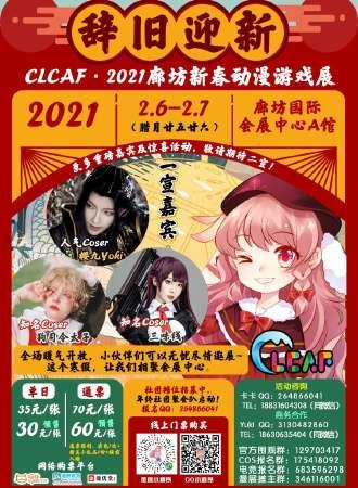 CLCAF·2021廊坊新春动漫游戏展