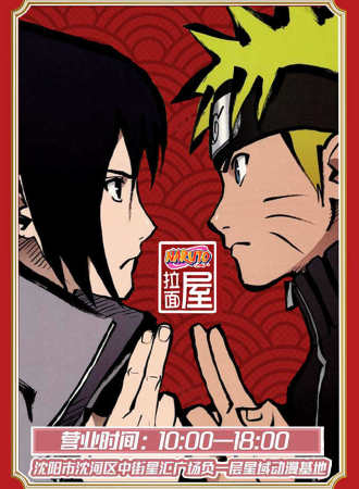Naruto拉面屋-沈阳