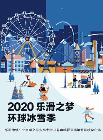 2020中粮祥云小镇·乐滑之梦冰乐园