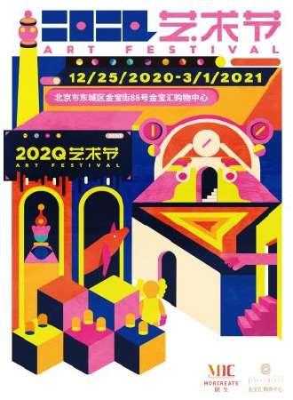 北京202Q艺术节