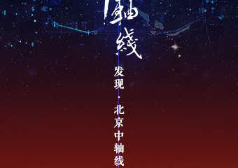 【展宣】发现·北京中轴线