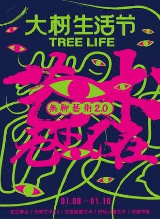 大树生活节-无聊艺术2.0