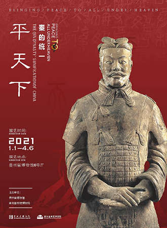 平天下——秦的统一 贵州省博物馆兵马俑展