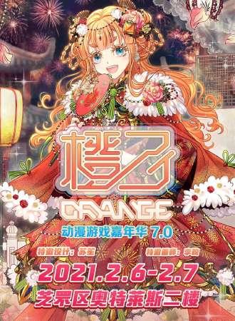 烟台橙子动漫游戏嘉年华7.0