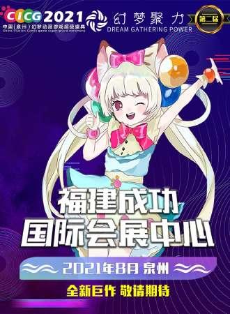 CICG2021中国(泉州)第二届幻梦动漫游戏超级盛典