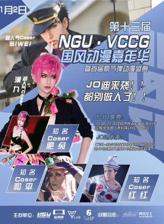 NGU·VCCG动漫游戏嘉年华JO迪来袭!