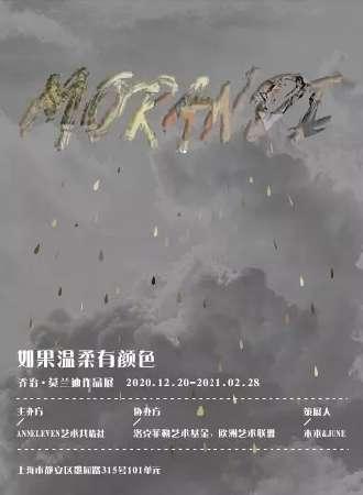 【上海】乔治.莫兰迪作品展《如果温柔有颜色》