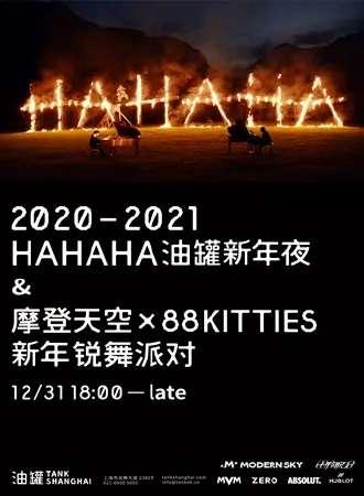 【上海】2020-2021 HAHAHA 油罐新年夜