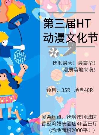 第三届HT动漫文化节