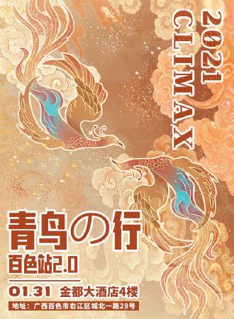 2021CLIMAX青鸟の行-百色站2.0