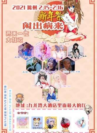 【延期待定】滁州·闲出病来·新年祭