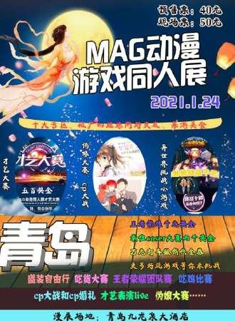 MAG动漫游戏嘉年华-青岛站