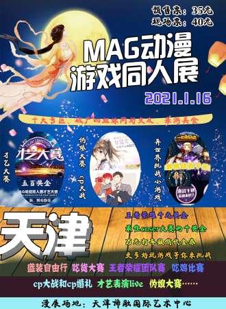 MAG动漫游戏嘉年华-天津站