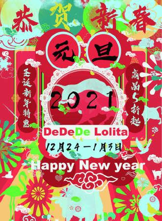 德德的lolita贩售屋