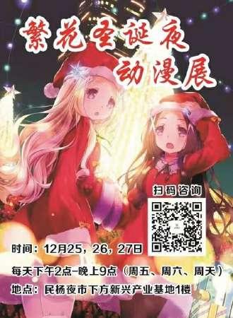 韩城圣诞之夜动漫展