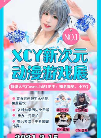 泰州首届XCY新次元动漫展