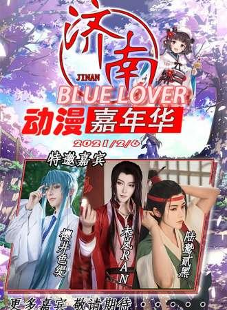 济南第一届Blue Lover动漫嘉年华