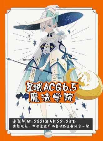 第十届星域ACG动漫游戏展览会