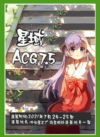 第十二届星域ACG动漫游戏展览会