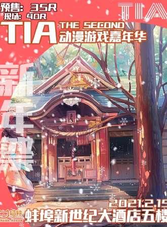 第二届TIA动漫游戏嘉年华