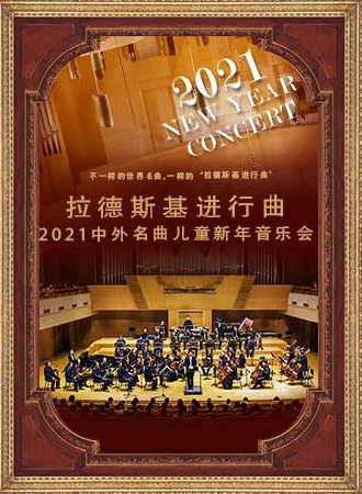 【上海】拉德斯基进行曲-2021中外名曲儿童新年音乐会